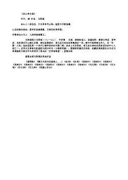 《巫山神女庙》(唐.刘禹锡)
