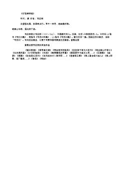 《行宽禅师院》(唐.刘禹锡)