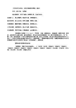 《元和癸巳岁仲秋,诏发江陵偏师问罪蛮,徼后》(唐.刘禹锡)