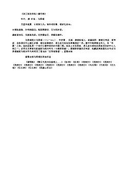 《送工部张侍郎入蕃吊祭》(唐.刘禹锡)