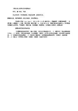 《阌乡送上官秀才归关西别业》(唐.岑参)