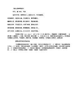 《缑山西峰草堂作》(唐.岑参)