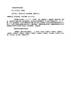 《重至衡阳伤柳仪曹》(唐.刘禹锡)