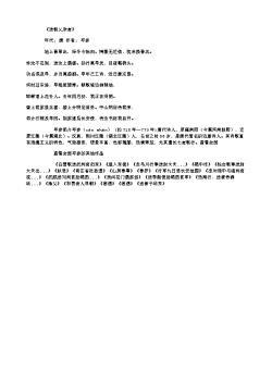 《送郭乂杂言》(唐.岑参)