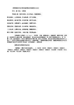 《裴祭酒尚书见示春归城南青松坞别墅寄王左丞》(唐.刘禹锡)
