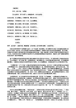 《插田歌》(唐.刘禹锡)