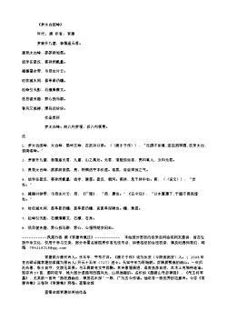 《梦太白西峰》(唐.岑参)