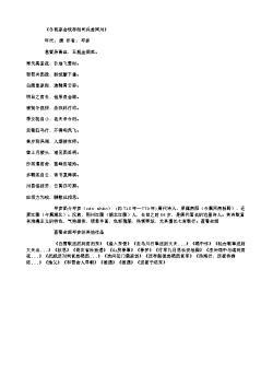 《冬宵家会饯李郎司兵赴同州》(唐.岑参)