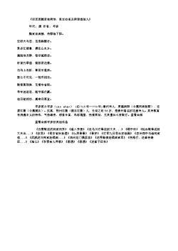 《初至西虢官舍南池,呈左右省及南宫诸故人》(唐.岑参)