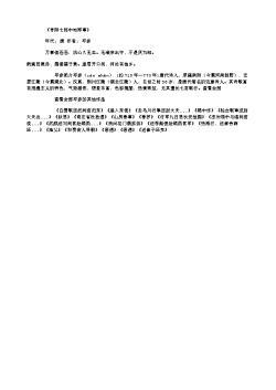 《寻阳七郎中宅即事》(唐.岑参)