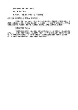 《怀叶县关操、姚旷、韩涉、李叔齐》(唐.岑参)
