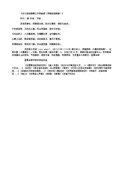 《左仆射相国冀公东斋幽居(同黎拾遗赋献)》(唐.岑参)