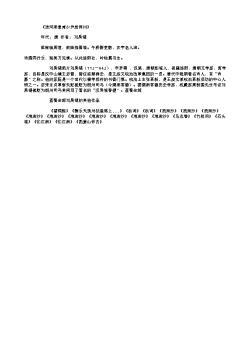 《送河南皇甫少尹赴绛州》(唐.刘禹锡)