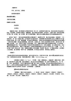 《踏歌词》_3(唐.刘禹锡)