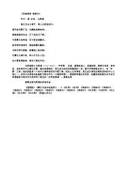 《杂曲歌辞·踏歌行》(唐.刘禹锡)