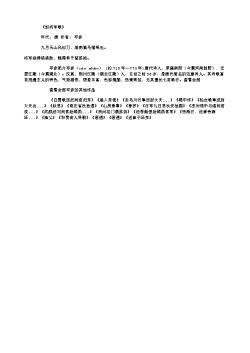 《赵将军歌》(唐.岑参)