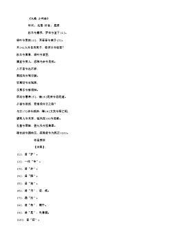 《九歌 少司命》(唐.刘禹锡)