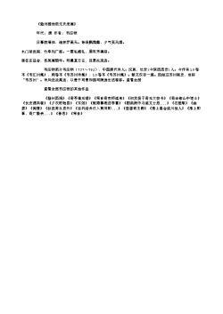 《滁州园池燕元氏亲属》(唐.韦应物)