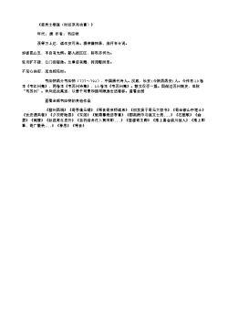 《答贡士黎逢(时任京兆功曹)》(唐.韦应物)