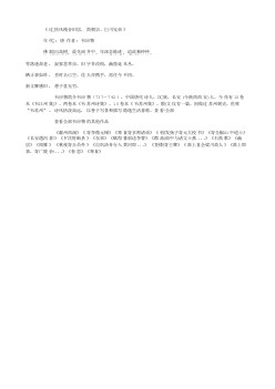 《过扶风精舍旧居,简朝宗、巨川兄弟》(唐.韦应物)