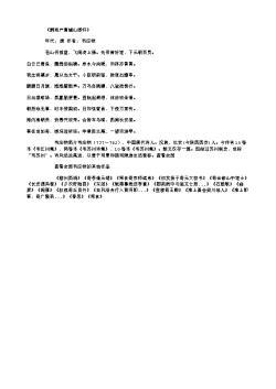 《酬郑户曹骊山感怀》(唐.韦应物)