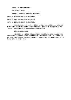 《九日沣上作,寄崔主簿倬二李端系》(唐.韦应物)