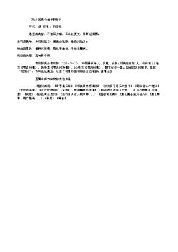 《秋夕西斋与僧神静游》(唐.韦应物)