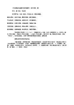 《东林精舍见故殿中郑侍御题诗,追旧书情,涕》(唐.韦应物)