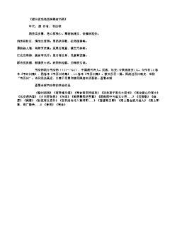 《题从侄成绪西林精舍书斋》(唐.韦应物)