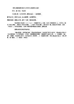 《重九登滁城楼忆前岁九日归沣上赴崔都水及诸》(唐.韦应物)