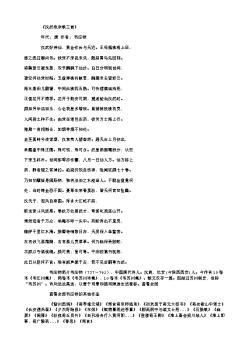 《汉武帝杂歌三首》(唐.韦应物)