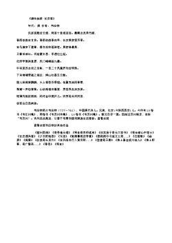 《横吹曲辞·长安道》(唐.韦应物)