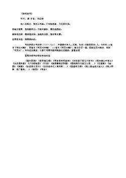 《游灵岩寺》(唐.韦应物)
