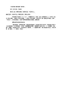 《乐府杂曲·鼓吹曲辞·有所思》(唐.韦应物)