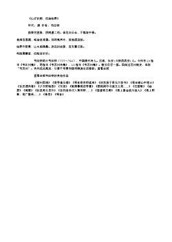 《山行积雨,归途始霁》(唐.韦应物)