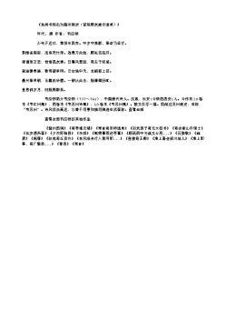 《自尚书郎出为滁州刺史(留别朋友兼示诸弟)》(唐.韦应物)