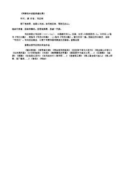 《同韩郎中闲庭南望秋景》(唐.韦应物)