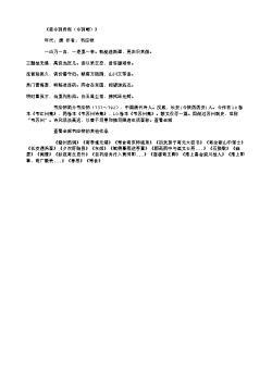 《答令狐侍郎(令狐峘)》