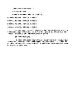 《赠别河南李功曹(宏辞登科拜官)》(唐.韦应物)