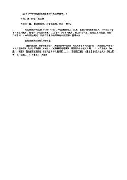 《话旧(亭中对兄姊话兰陵崇贤怀真已来故事,》(唐.韦应物)