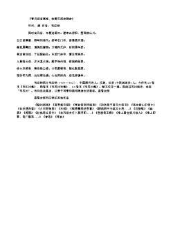 《春月观省属城,始憩东西林精舍》(唐.韦应物)