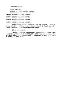 《岁日寄京师诸季端武等》(唐.韦应物)