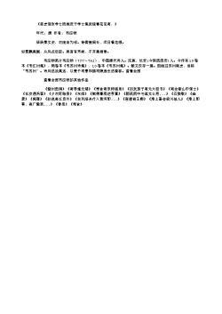《答史馆张学士段柳庶子学士集贤院看花见寄,》(唐.韦应物)