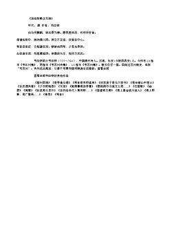 《送洛阳韩丞东游》(唐.韦应物)