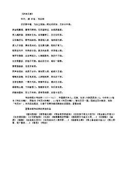 《杂体五首》(唐.韦应物)