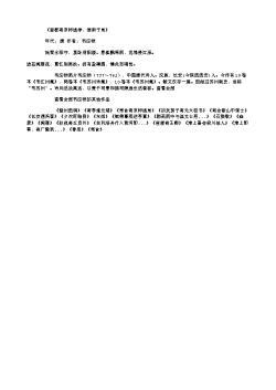 《登郡寄京师诸季、淮南子弟》(唐.韦应物)