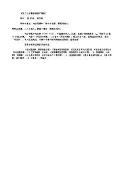 《送五经赵随登科授广德尉》(唐.韦应物)