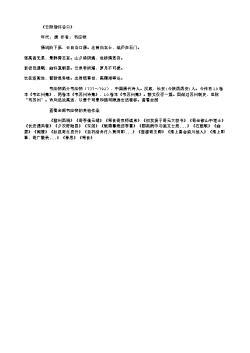 《云阳馆怀谷口》(唐.韦应物)