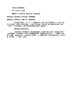 《晦日处士叔园林燕集》(唐.韦应物)