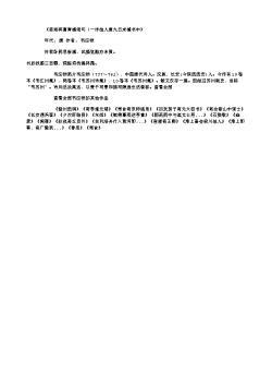 《答郑骑曹青橘绝句(一作故人重九日求橘书中》(唐.韦应物)